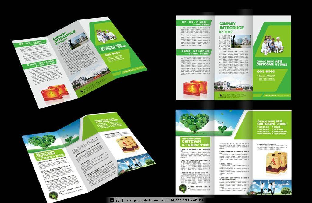 保健品三折页 三折页 宣传页 折页 保健品 甲壳素 dm宣传张 产品宣传图片