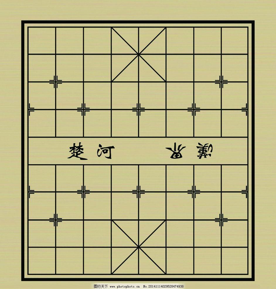 棋谱 楚河汉界 广告设计