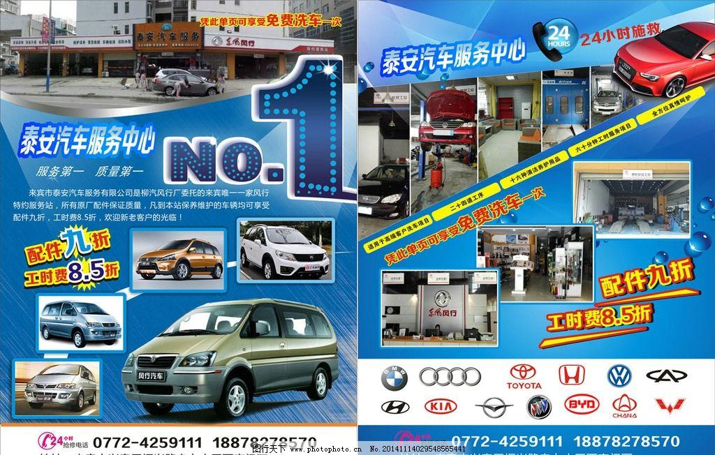 洗车 洗车中心广告 汽车服务中心 24小时抢修 汽车标志 设计 广告设计
