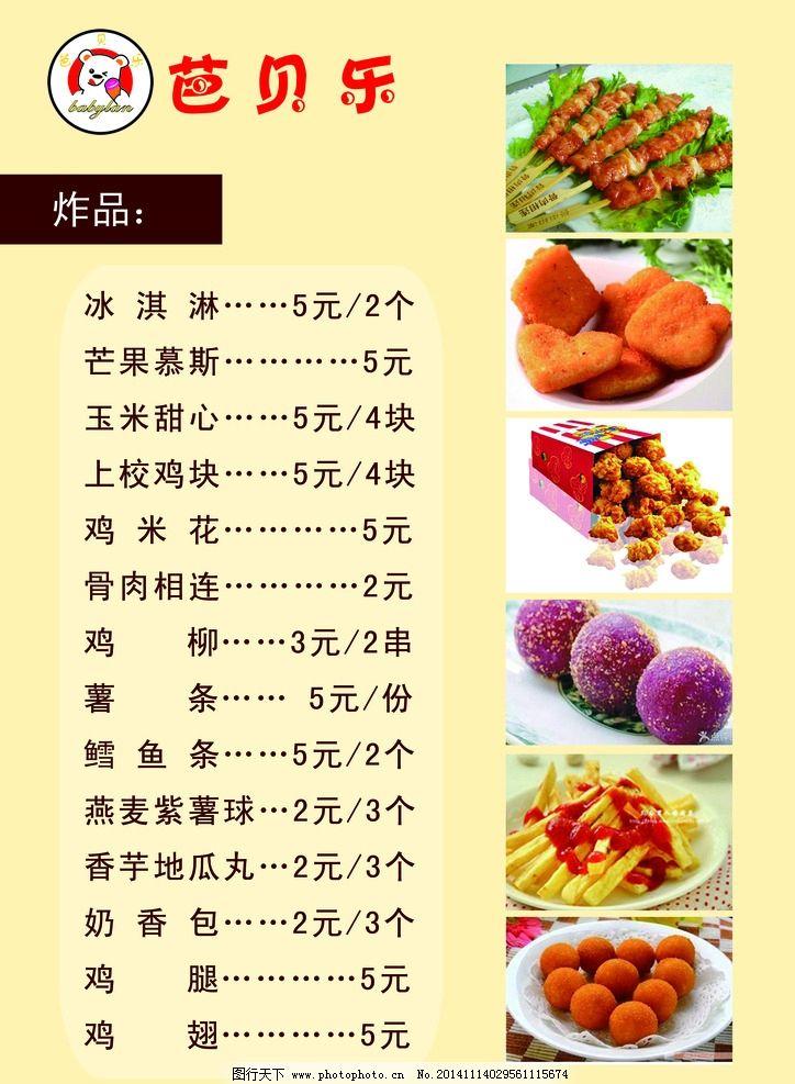 芭贝乐 汉堡 热狗 菜单 价目表  设计 广告设计 广告设计 300dpi psd