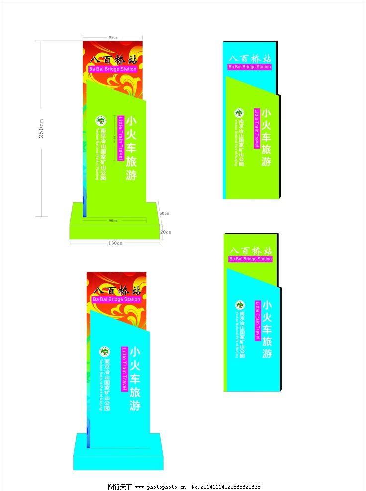 精神堡垒 公园导示牌 效果图 设计图 标识标牌 咨询中心 大导示牌