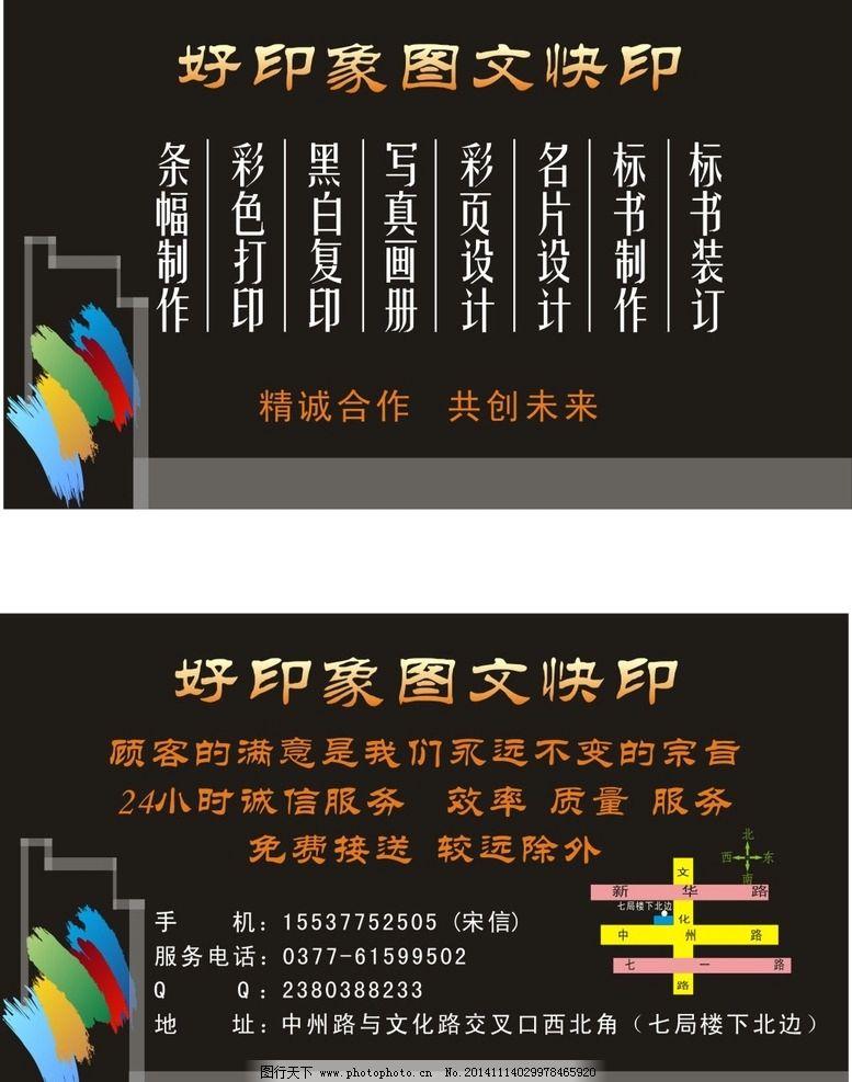 名片模板 黑色 设计 图文快印 简单 设计 广告设计 名片卡片 cdr