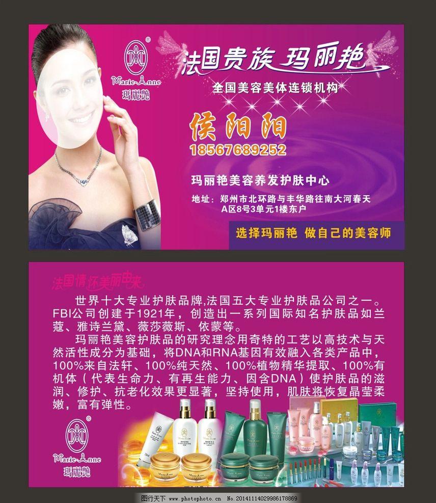 完美产品 玛丽艳 logo 玫红背景 蝴蝶小人 水波纹 星形 美女 名片