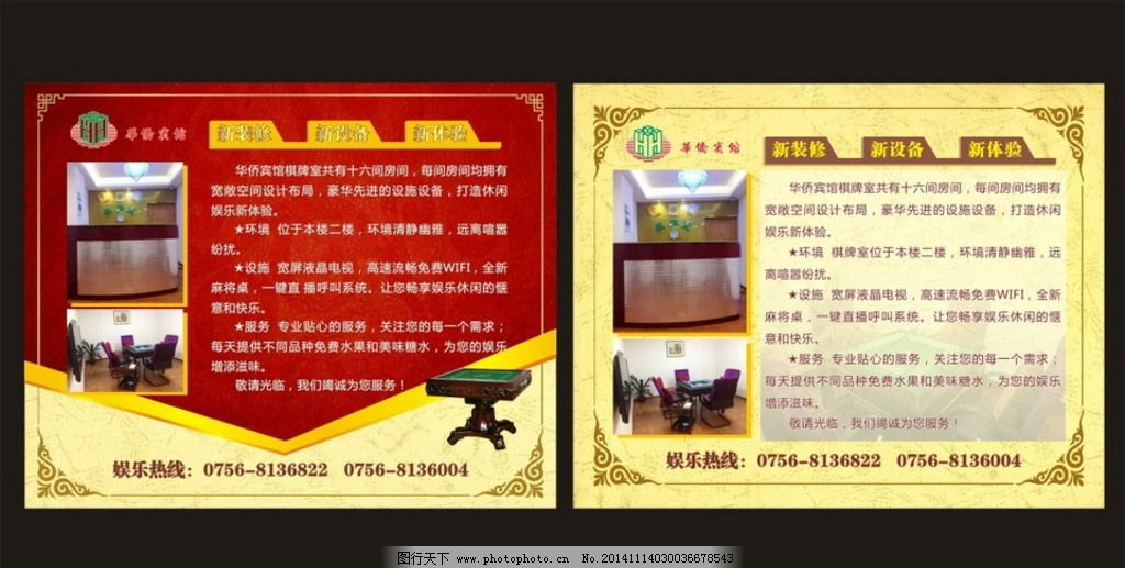 高档电梯海报挂画广告图片_海报设计_广告设计_图行