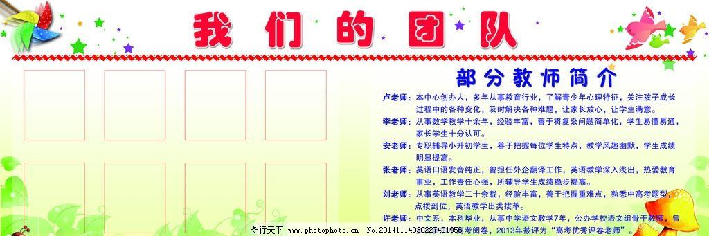 学校班级展板图片_展板模板_广告设计_图行天下图库