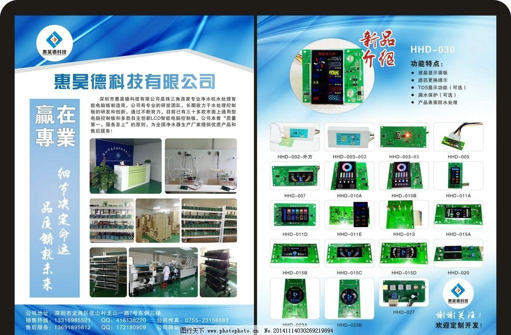电子科技公司产品宣传图片_展板模板_广告设计_图行图片