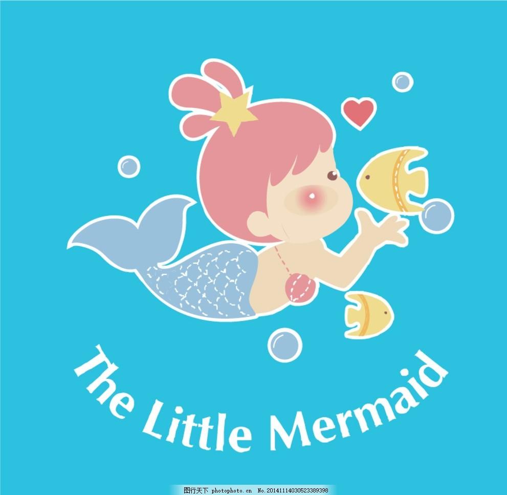 美人鱼公主 人鱼公主图案 可爱美人鱼 玩耍的美人鱼 卡通 设计 广告