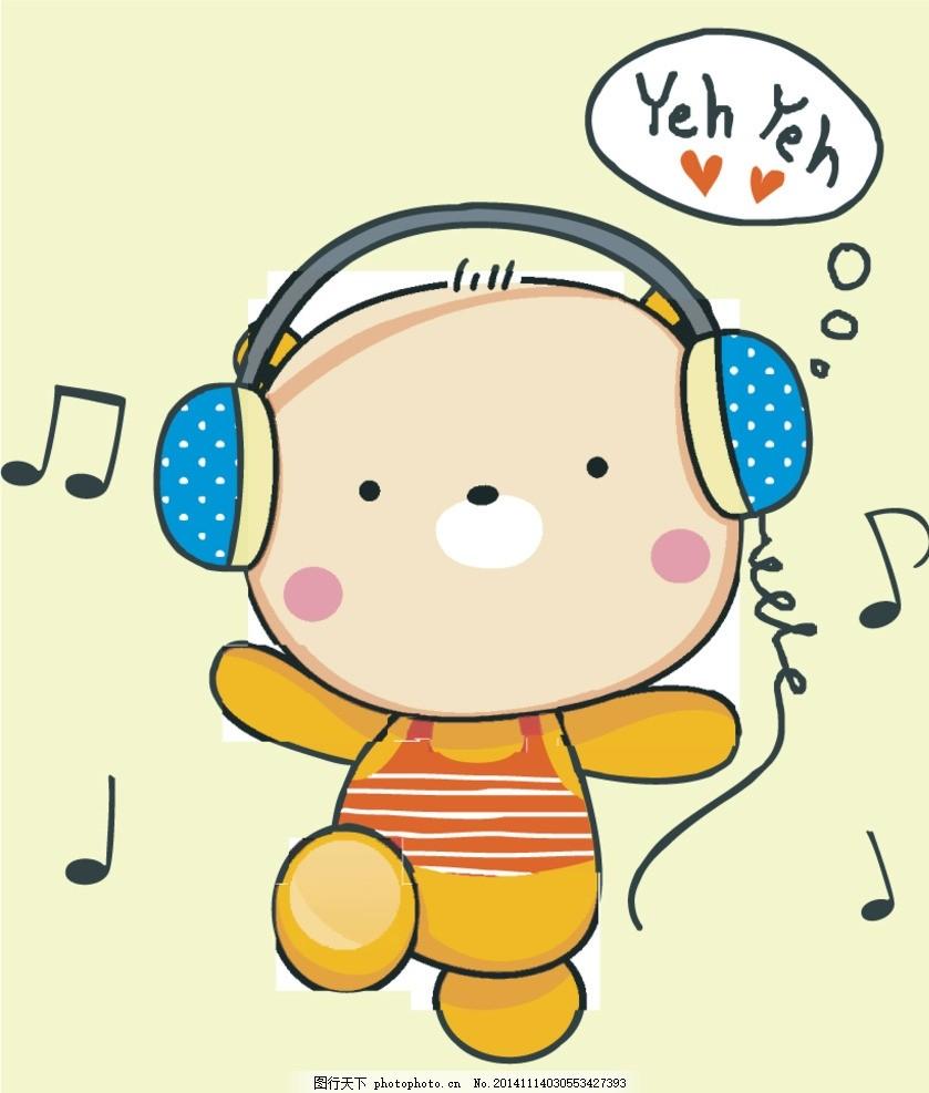 听音乐的熊 卡通小熊 带耳麦的小熊 听音乐的小熊 呆萌卡通熊 可爱