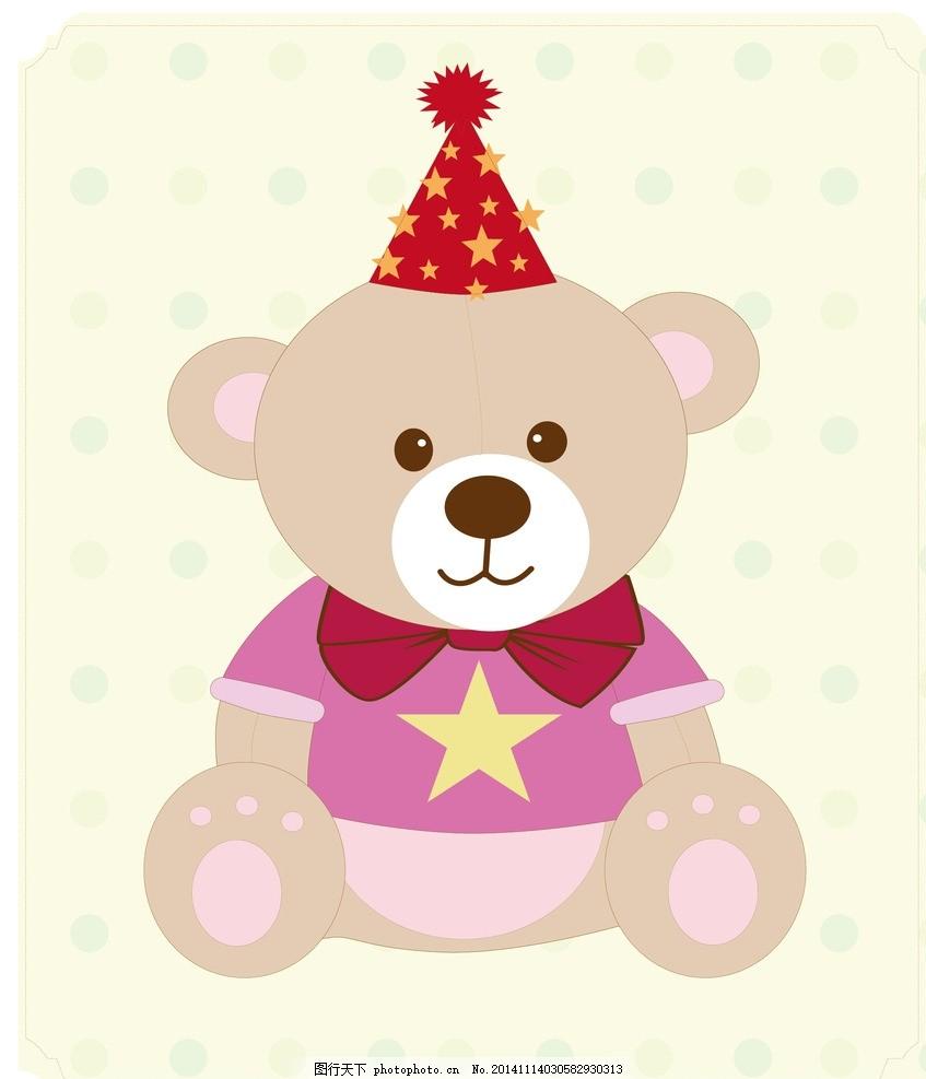 玩具熊玩具卡通熊 可爱卡通熊 生日礼物熊 熊娃娃 戴帽子的熊 泰迪熊