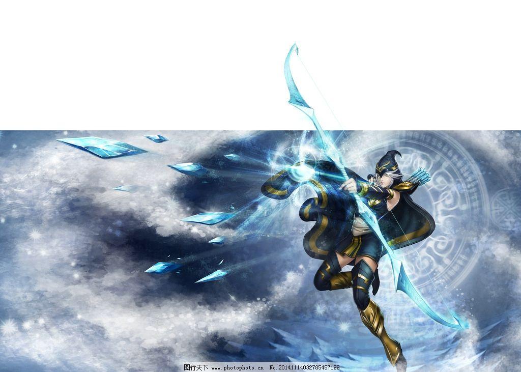 英雄联盟 分层 人物 抠图 魔幻 科幻 弓箭 冰雪 背景 高清 壁纸 源