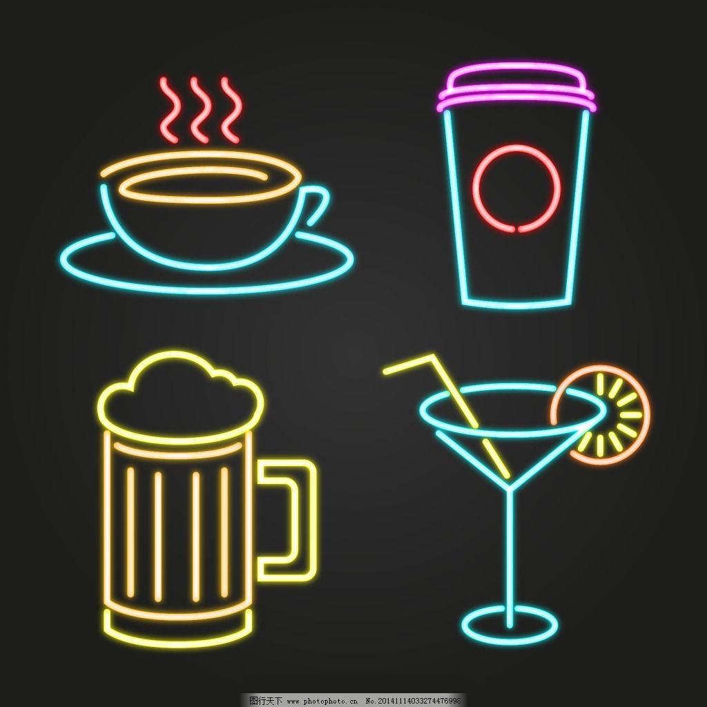 荧光杯子 荧光矢量图标 荧光咖啡杯 荧光酒杯 pop荧光咖啡杯 psd源
