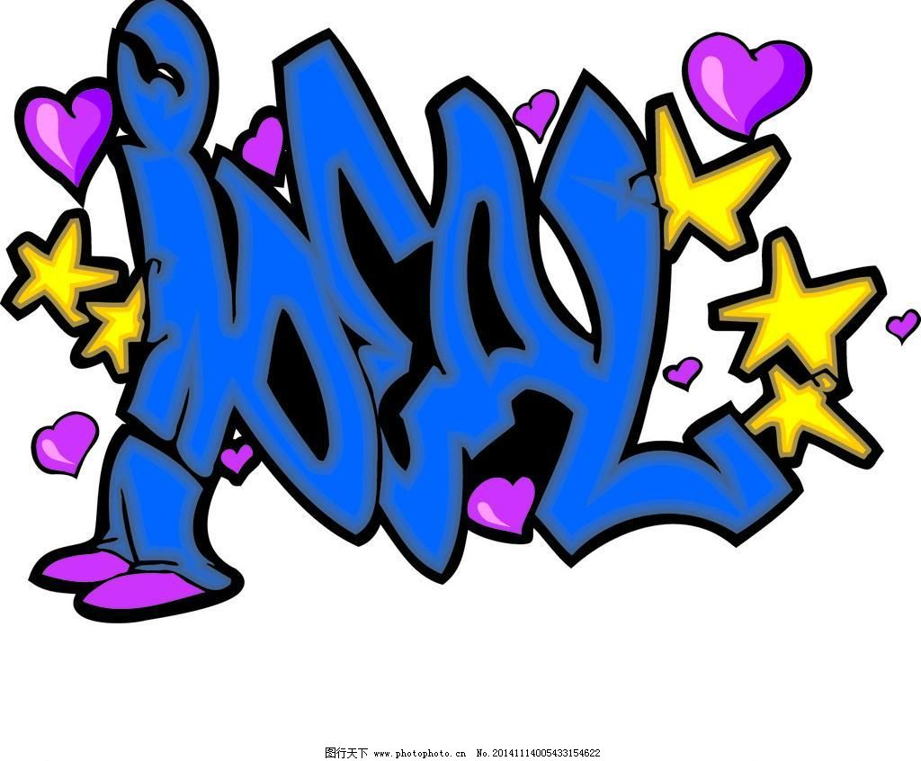 卡通背景 彩色可爱卡通英文字母 英文字母设计 插画 背景元素 图画