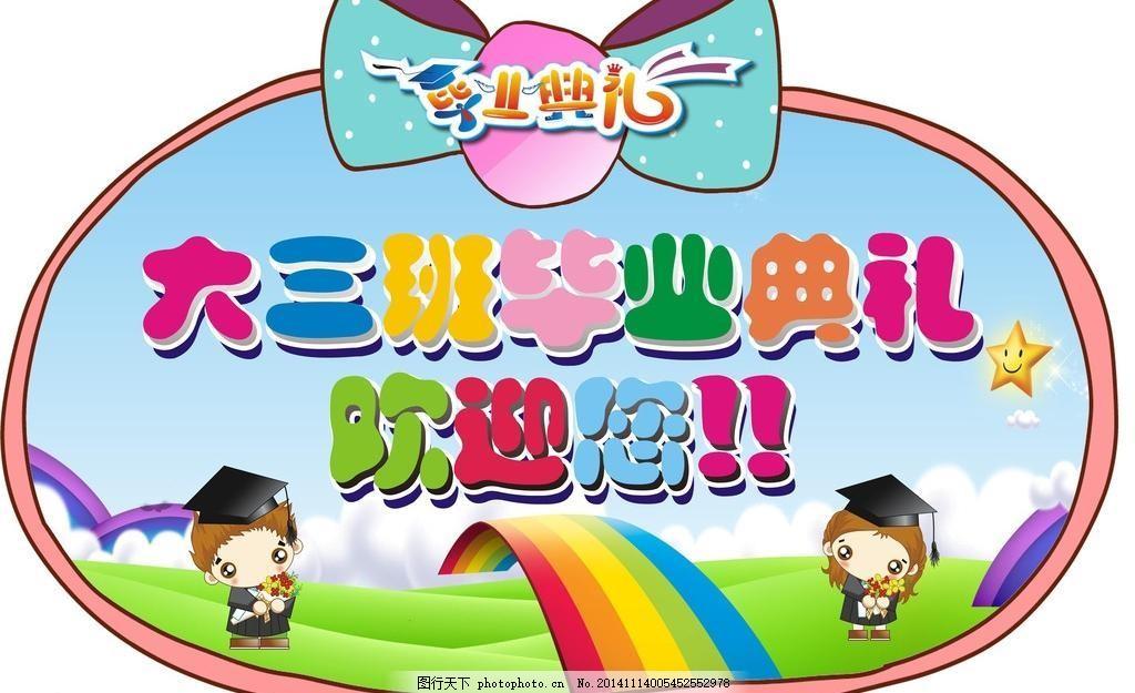 毕业海报 儿童毕业海报 幼儿园海报 毕业展板 毕业典礼 卡通字体 蝴蝶