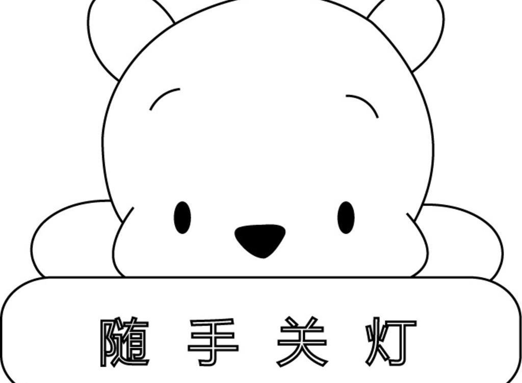 广告设计 卡通设计 门贴 墙贴 设计 矢量图 随手关门 印刷 小熊熊之图片