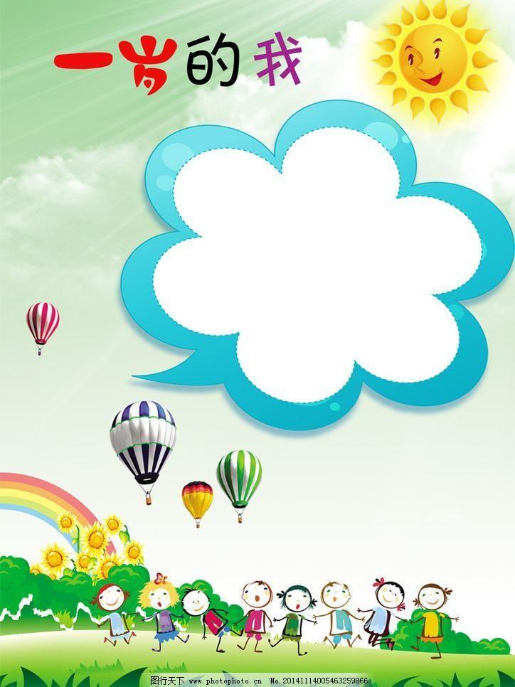 成长档案模板 儿童成长册 儿童成长档案 广告设计 幼儿成长档案图片