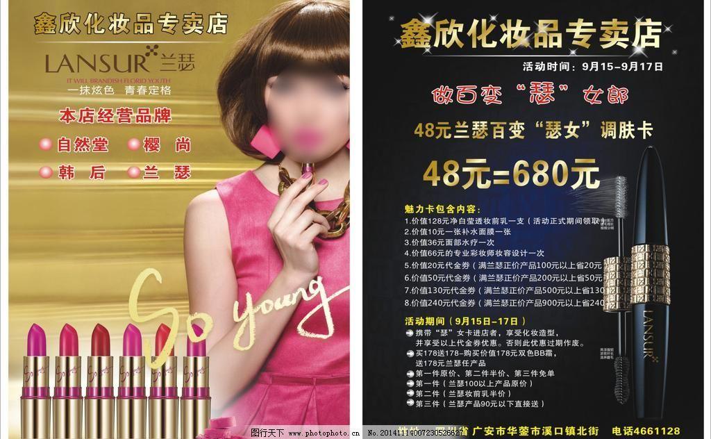 dm单 dm宣传单 广告设计 化妆 化妆品 设计 宣传单 化妆品 化妆 美业