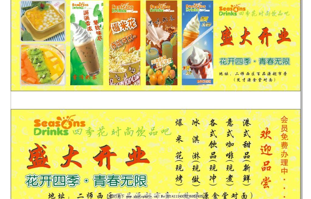 奶茶宣传单 奶茶展架 奶茶吊旗 奶茶彩页 奶茶dm 奶茶传单 饮品系列