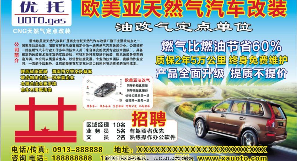 dm宣传单 广告设计 酒店 汽车 设计 天然气 欧美亚 天然气 汽车 改装