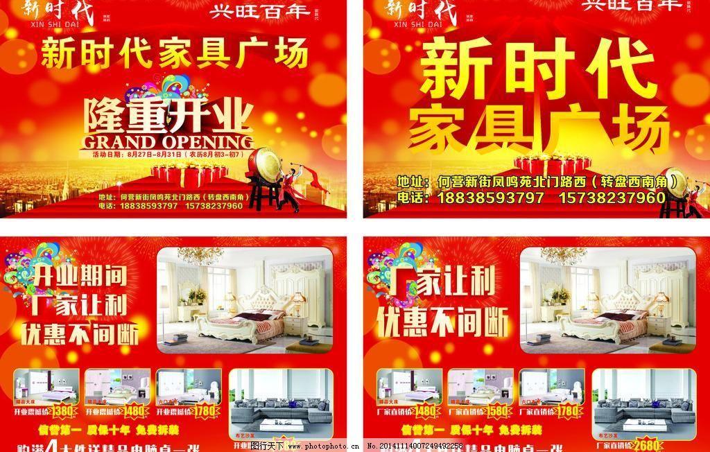新时代家具免费下载 cdr dm宣传单 广告设计 家具dm单 家具开业彩页