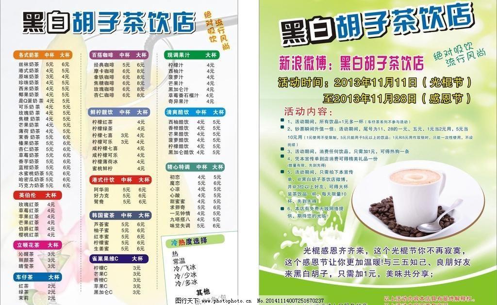 广告设计 开业盛典 奶茶店宣传单
