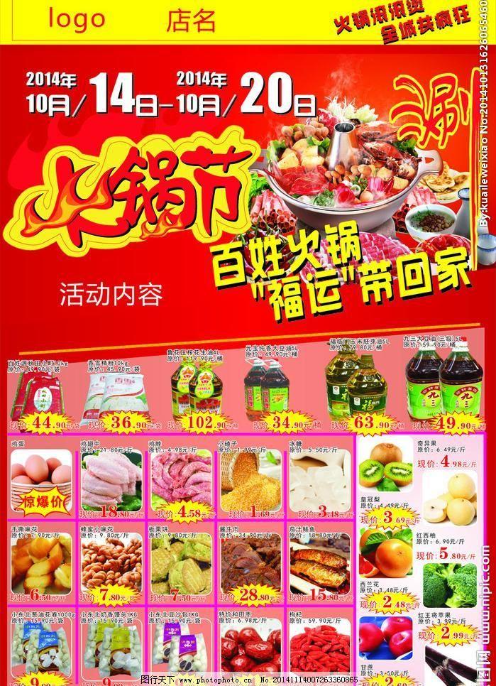 超市火锅节传单_宣传单彩页_海报设计_图行天下图库图片