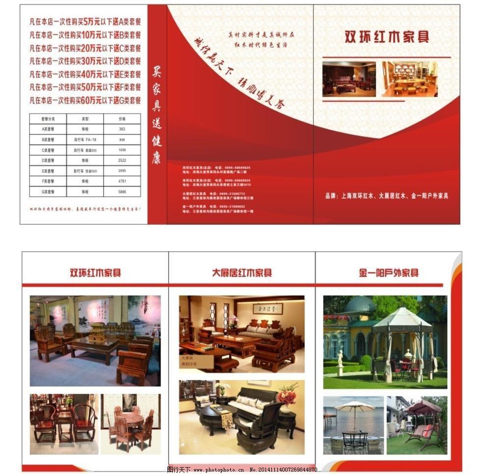 双环红木家具免费下载 cdr dm宣传单 广告设计 户外家具 家具 三折页