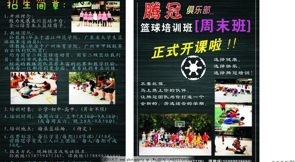 cdr dm宣传单 广告设计 俱乐部 设计 招生简章 篮球宣传单 周末班
