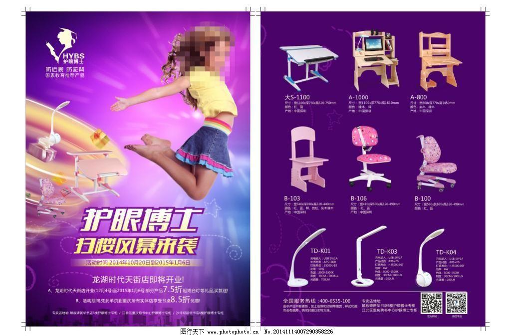 重庆专柜彩页A5 广告设计 学习桌 海报
