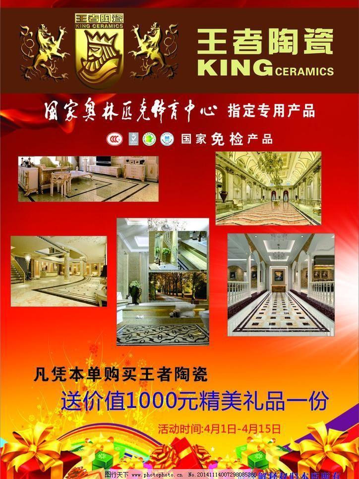 王者陶瓷DM单 传单 促销 广告设计 红色 海报