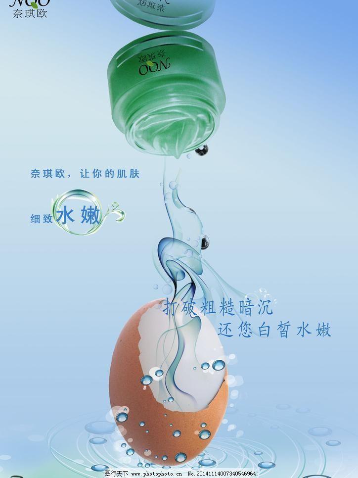 化妆品dm广告单页 广告设计 护肤品广告 宣传海报 招贴设计 招贴设计