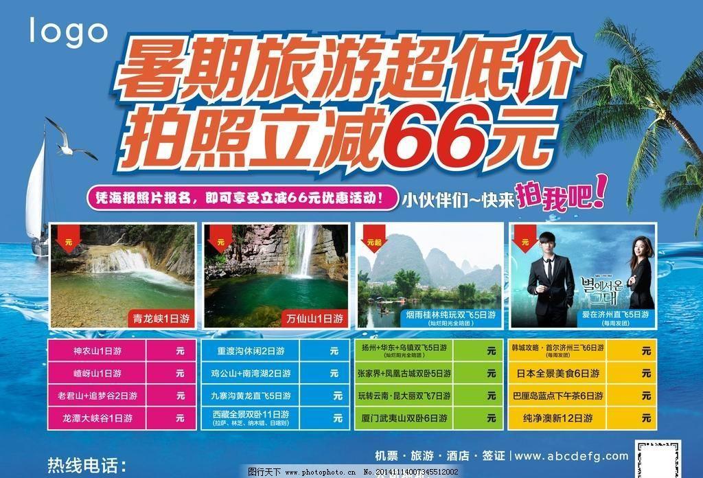 旅游海报 旅游海报免费下载 广告设计 旅游活动 招贴 招贴设计