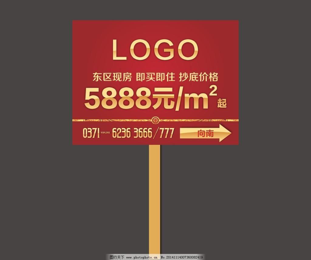 cdr 房地产 房地产单页 广告牌 广告设计 箭头 金色字 金属字 设计 手图片