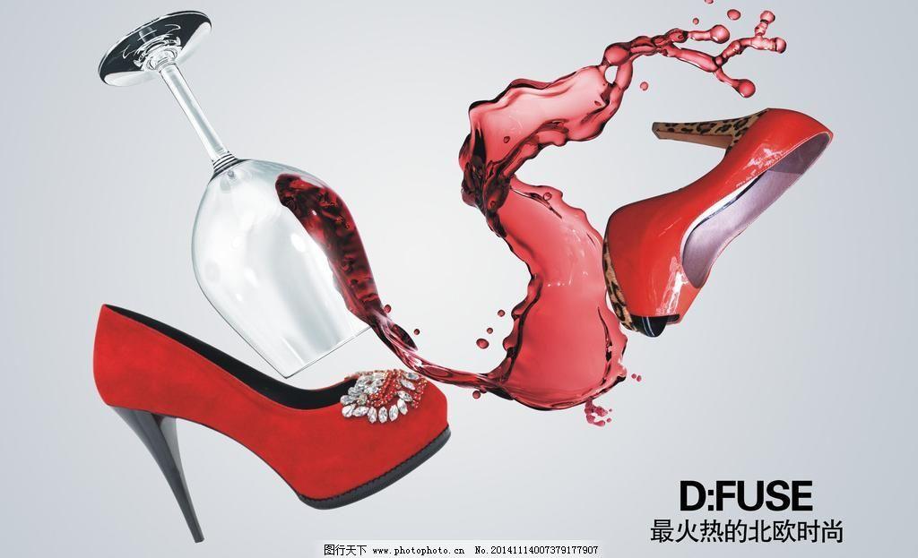 D:FUSE女鞋招贴