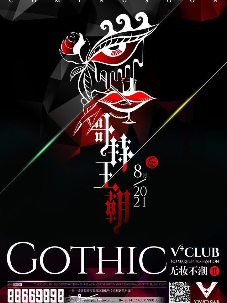 彩妆 抽象 创意 哥特 广告设计 红黑 酒吧 玫瑰 哥特王朝活动海报