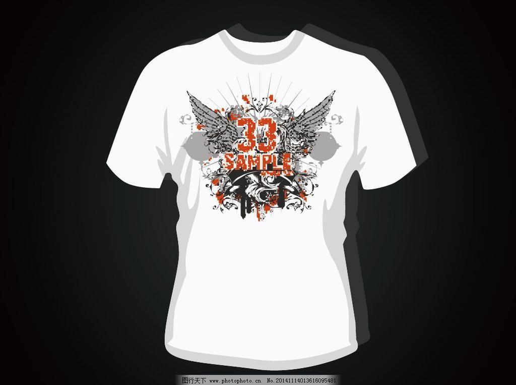 t恤图案 潮流元素 创意设计 印花图案 时尚 手绘插画 广告设计