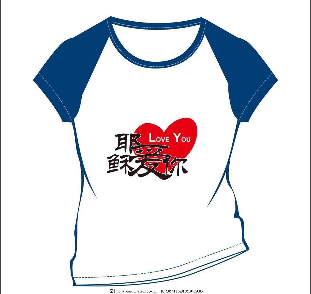 t恤 班服 打底衫 短袖 服装设计 工作服 广告设计 设计 文化衫 t恤