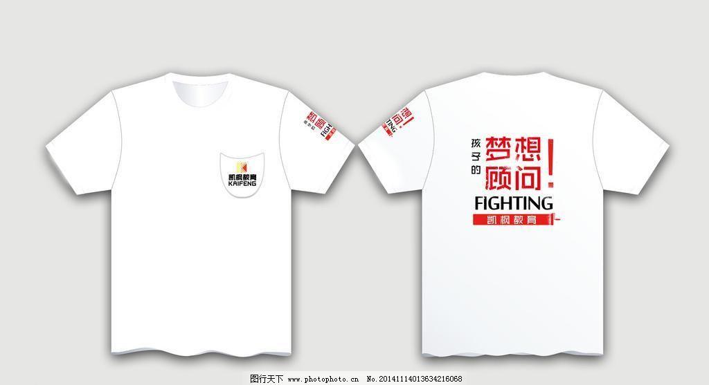 班服 服装设计 广告衫 广告设计 红色 教育机构 培训机构 设计 文化衫
