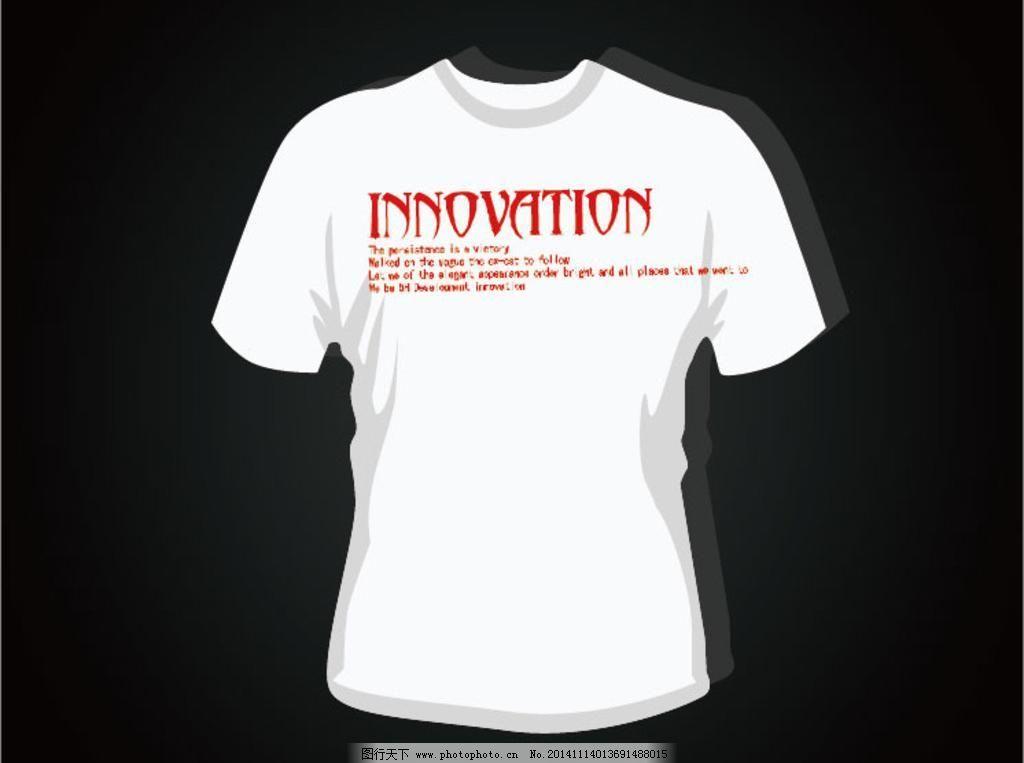 t恤印花 潮流元素 创意设计 图案 时尚 手绘插画 广告设计 服装设计图