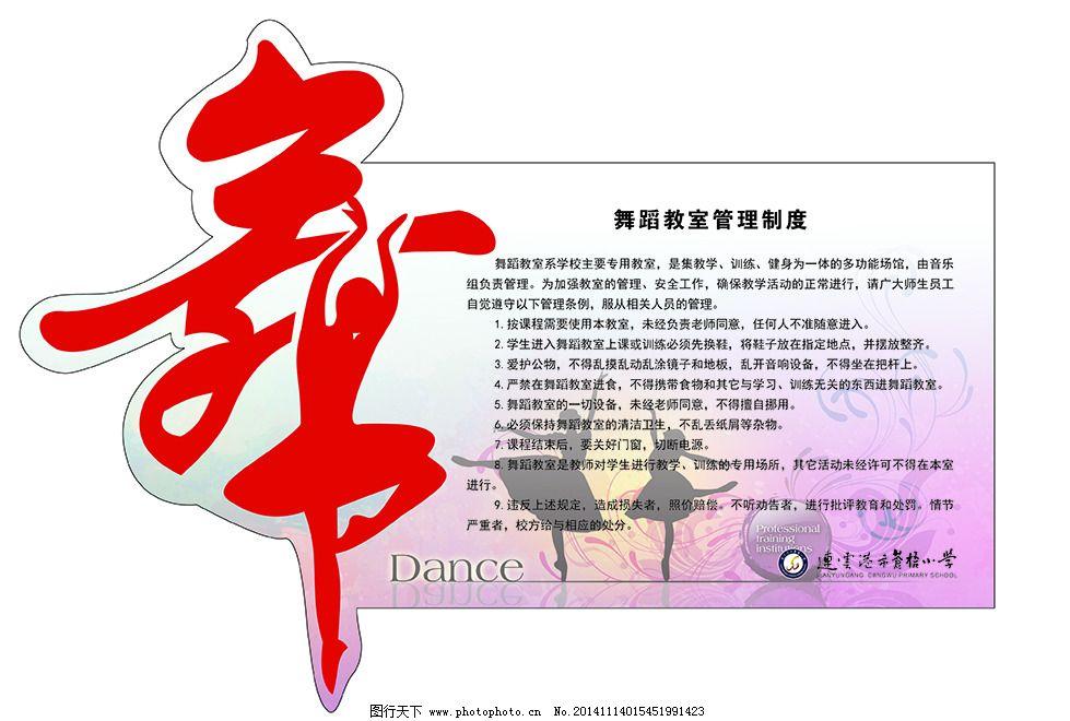 舞蹈教室制度图片