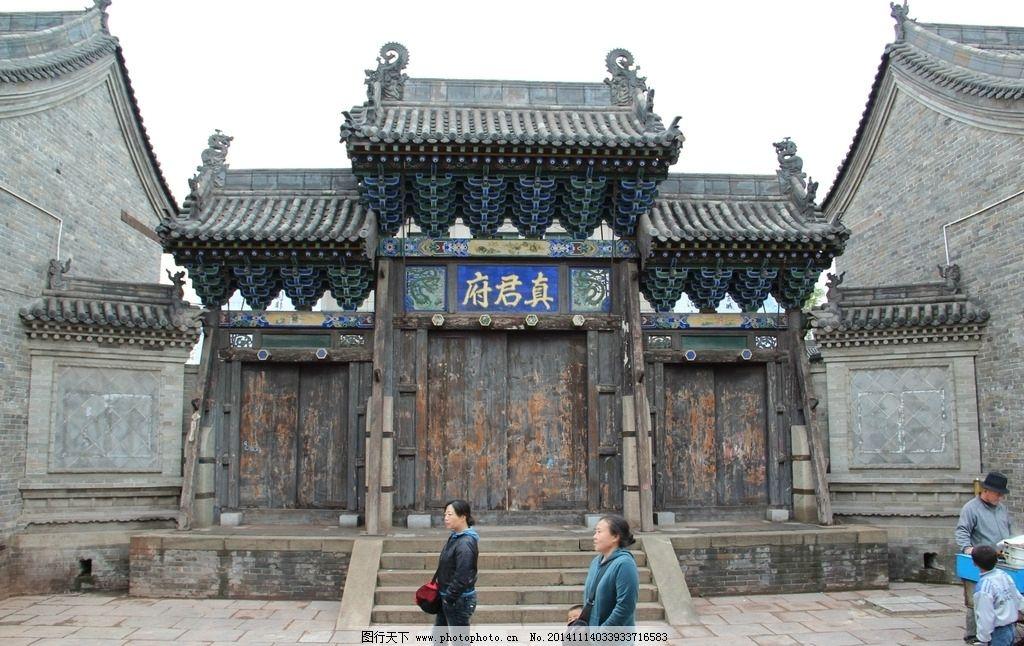 平遥古城 山西平遥 平遥 古城 古建筑 摄影 旅游摄影 国内旅游 72dpi