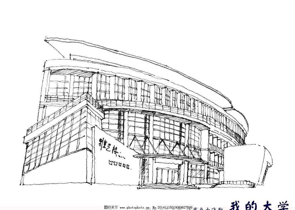 天津师范大学 雅艺楼 手绘 素描 我的大学 钢笔尖 天津师范大学手绘
