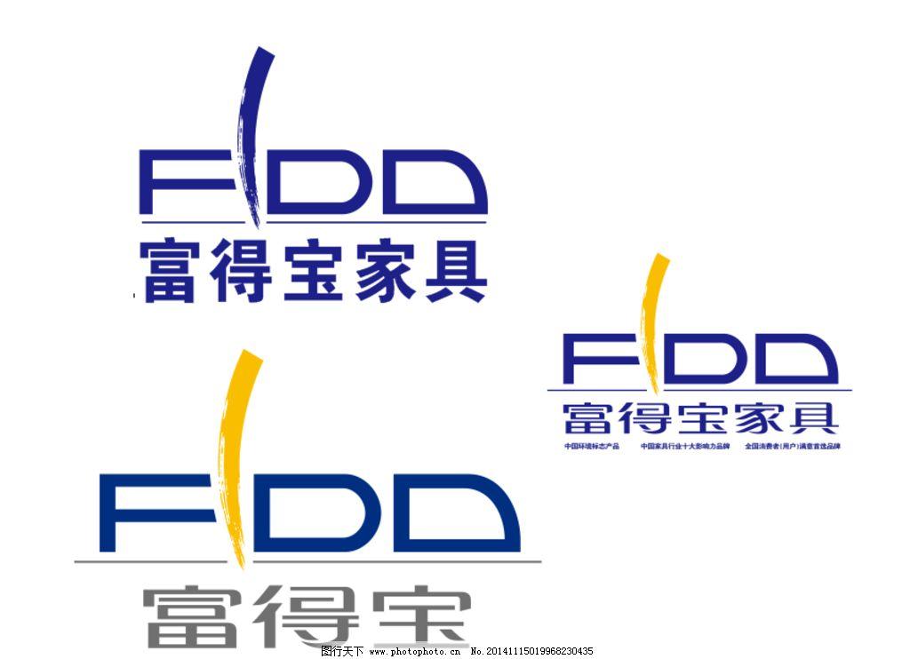 富得宝家具logo图片