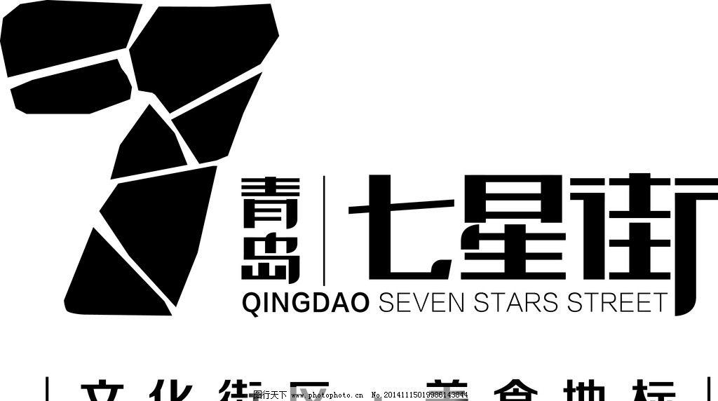 青岛七星街 企业logo标志 标志图标 设计 ai 设计 标志图标 企业logo