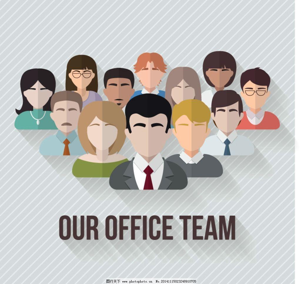 商务人物 白领 手绘人物 团队合作 商业插图 职业人物 设计 矢量 eps