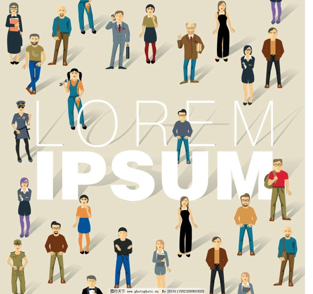 商务人物 白领 手绘人物 团队合作 商业插图 矢量
