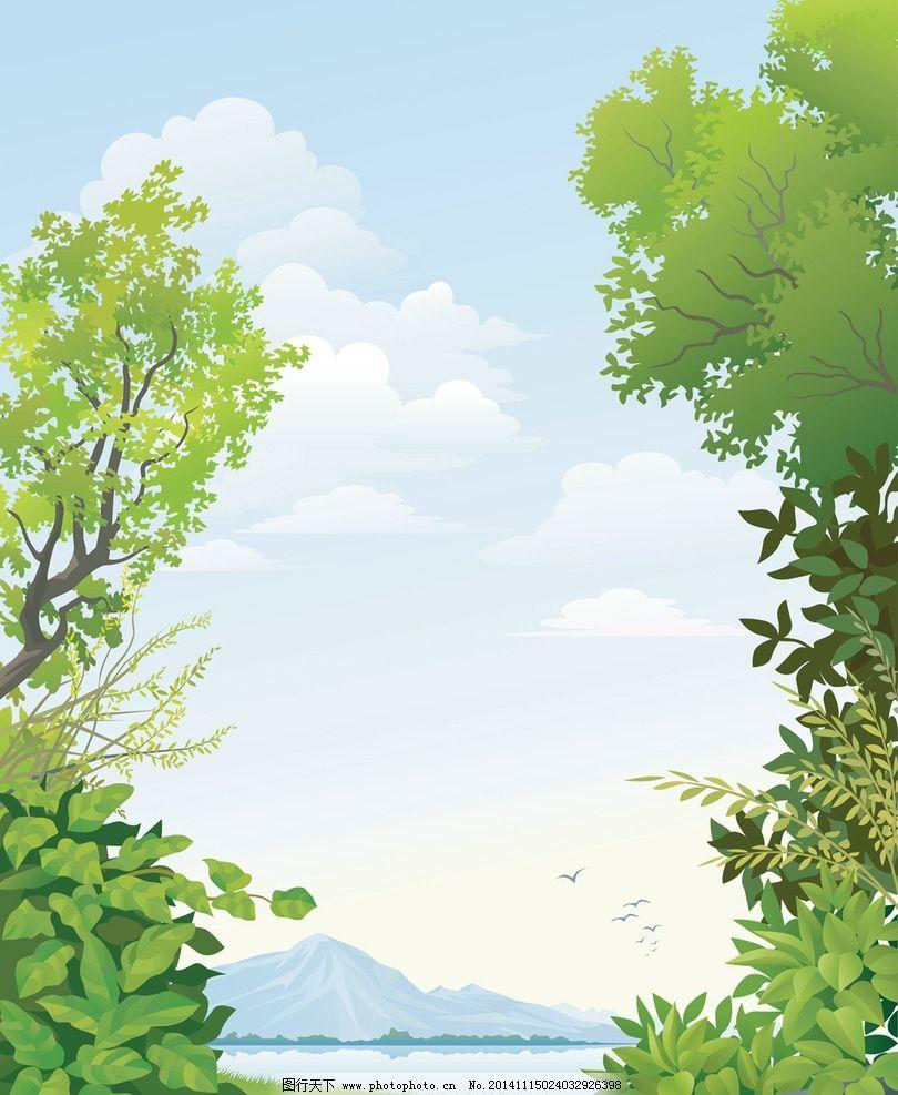 手绘自然风光 蓝天 绿树 白云 山水风景 自然景观 自然风景 矢量 eps