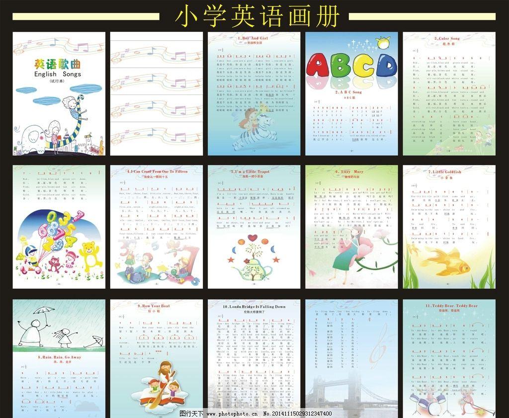排版 板式设计 报纸排版设计 报纸设计 歌曲英文书 画册小学 居住区规