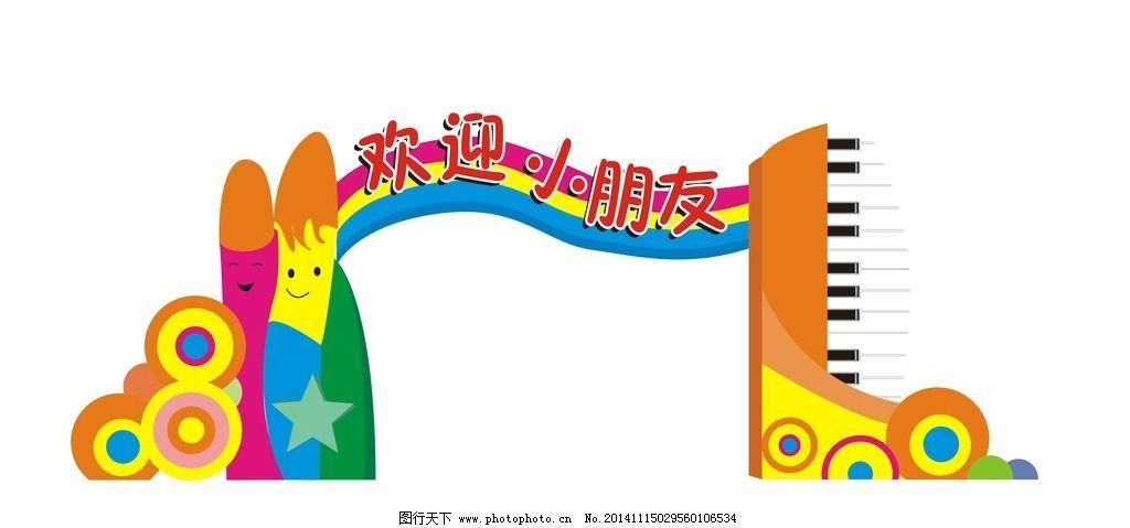 幼儿园卡通门图片