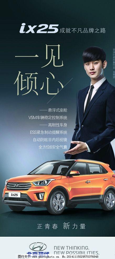 北京现代汽车 现代标志 金秀贤 黑色背景 汽车海报 汽车挂画 展架  设