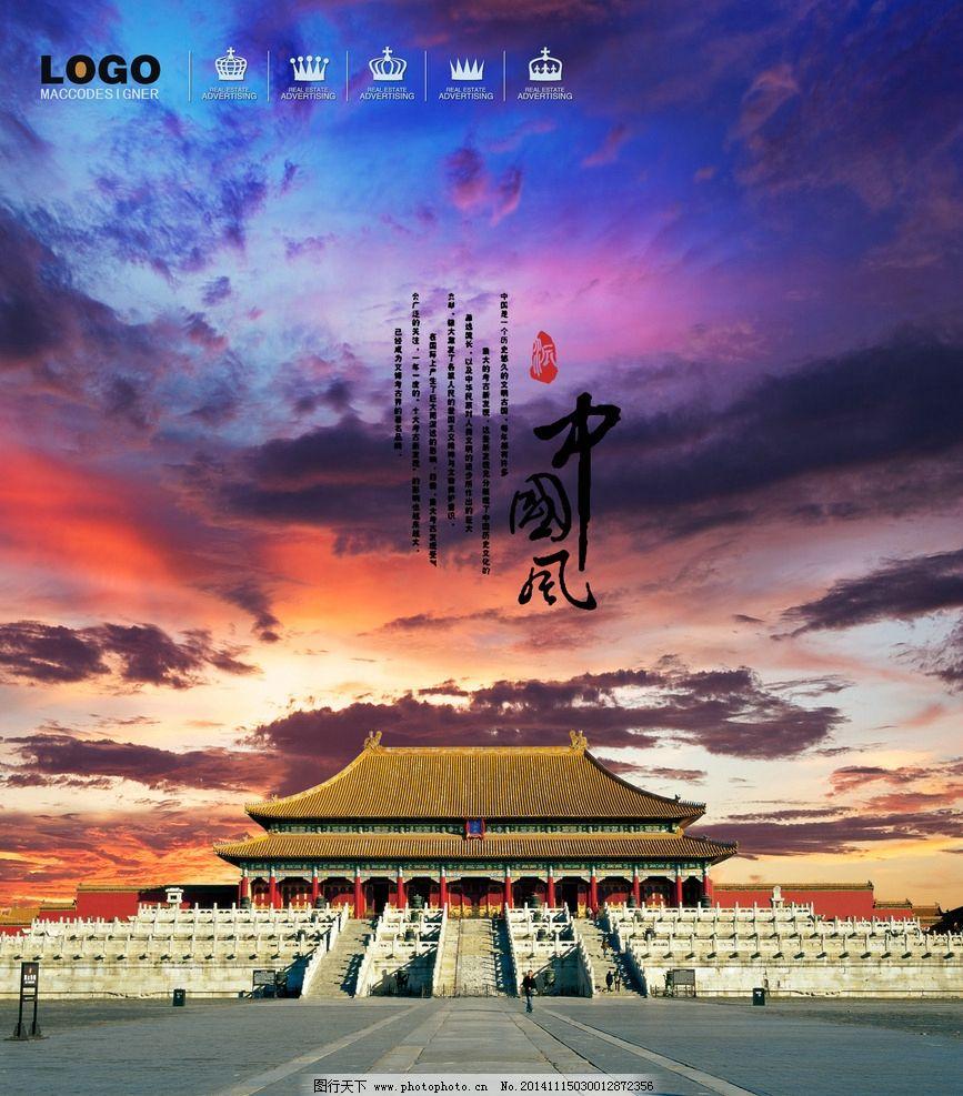 设计图库 广告设计 海报设计  故宫 古建筑 宫殿 皇宫 中国风 故宫